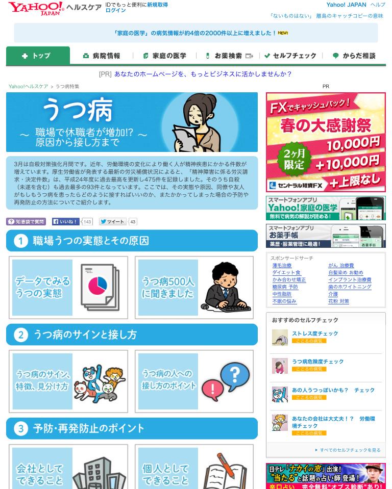 Yahoo!ヘルスケア「うつ病特集」