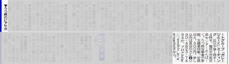 「松本平タウン情報」2015年6月16日