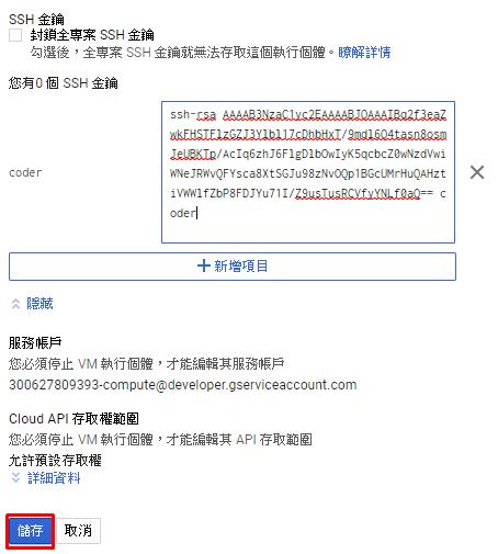 儲存public key