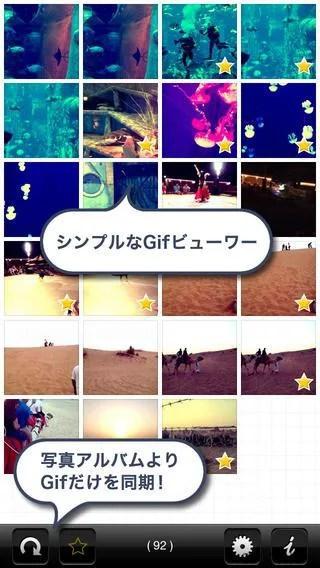 iPhoneでgifアニメーションを再生できる「GIF Book」。