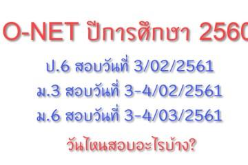 O-NET 2560