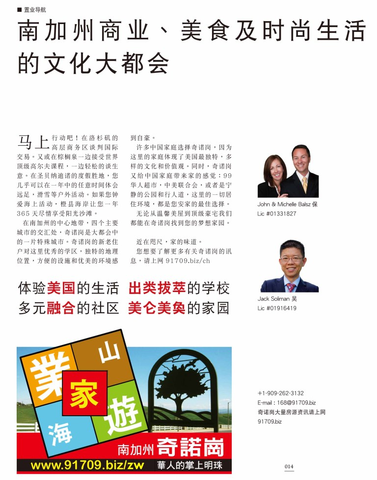 Intl RE Journal 2014-10 Article zw
