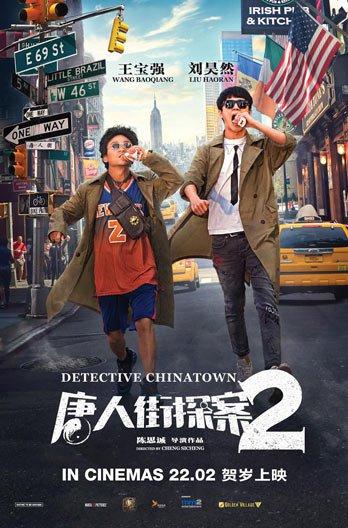 detective-chinatown-2-2018