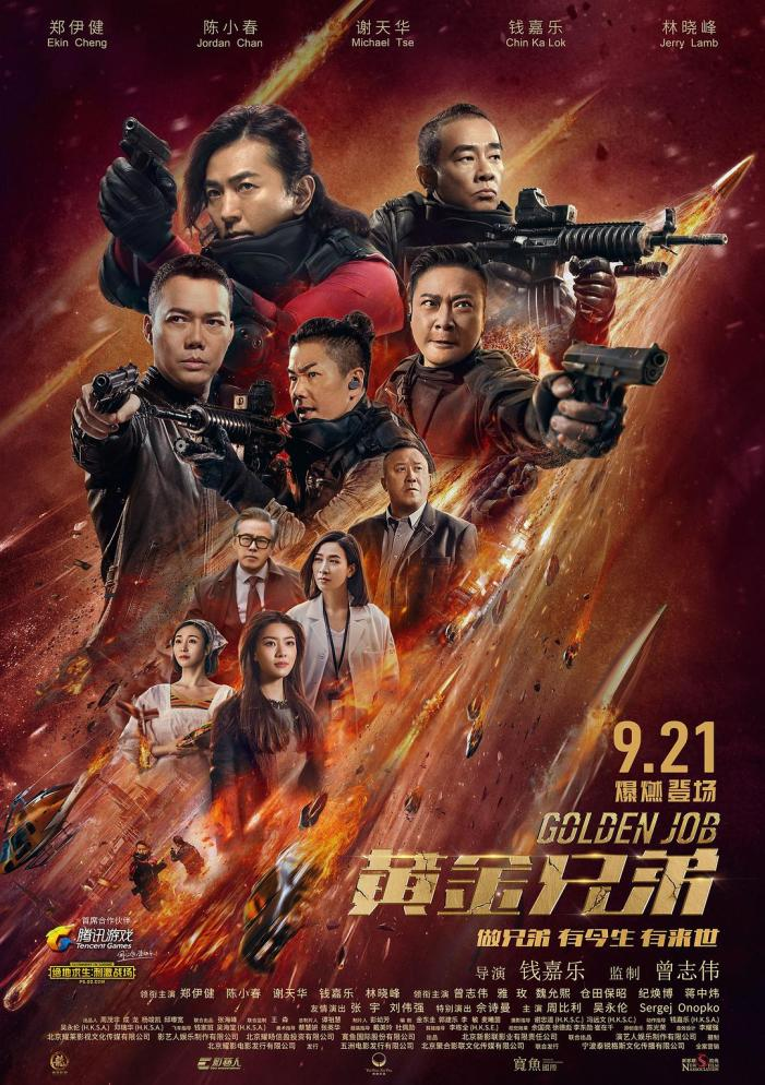 golden-job-2018-chinese