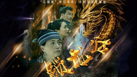 Locked Dragon Valley (2019) – Chinese Movie Mp4 DOWNLOAD