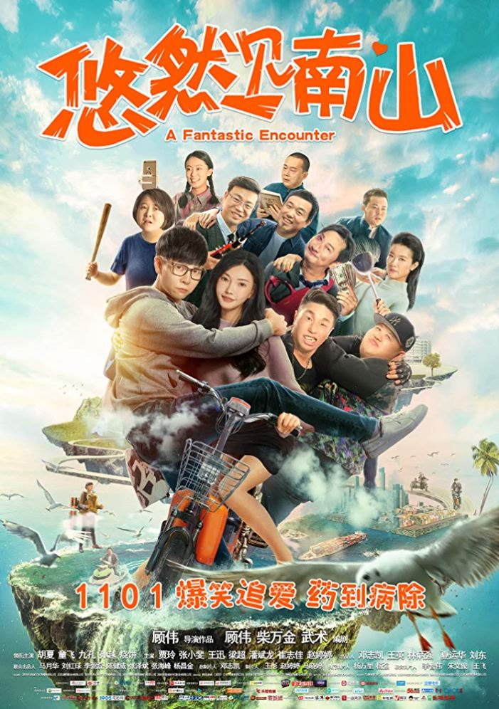 A Fantastic Encounter (2019) - Chinese
