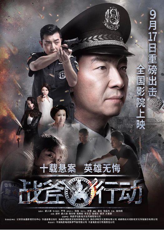 Operation Battleaxe (2019) - Chinese