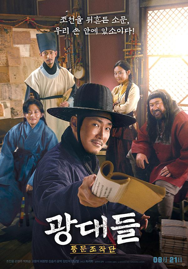 Jesters: The Game Changers (2019) - Korean