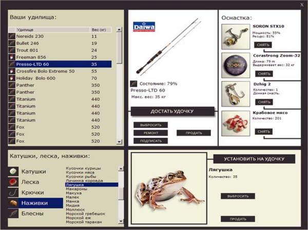 Игра русская рыбалка 3,7 скачать бесплатно через торрент