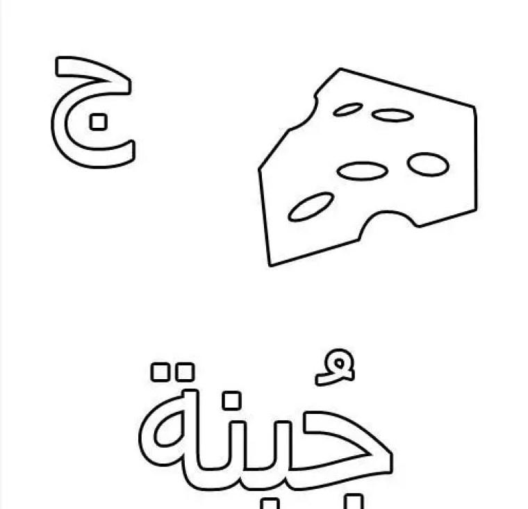 تعلمي معنا طُرق مُبسطه لتحفيظ الطفل الحروف الهجائية