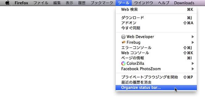 Organize status barの起動