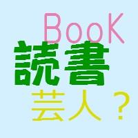 馳星周 雪炎「秋は読書」読書芸人【中村 文則】も読んで観たかった。