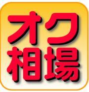 ヤフオクの落札相場を見れるアプリ【オク相場・純正も!】