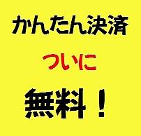 ヤフオクかんたん決済の手数料【ついに無料!】