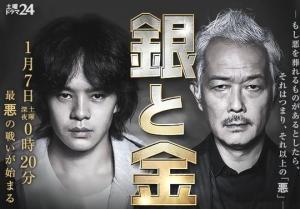 amazonビデオ「銀と金」のあらすじ・感想やネタバレを公開!