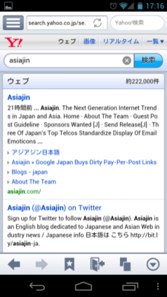 yahoo-android-browser-search-results
