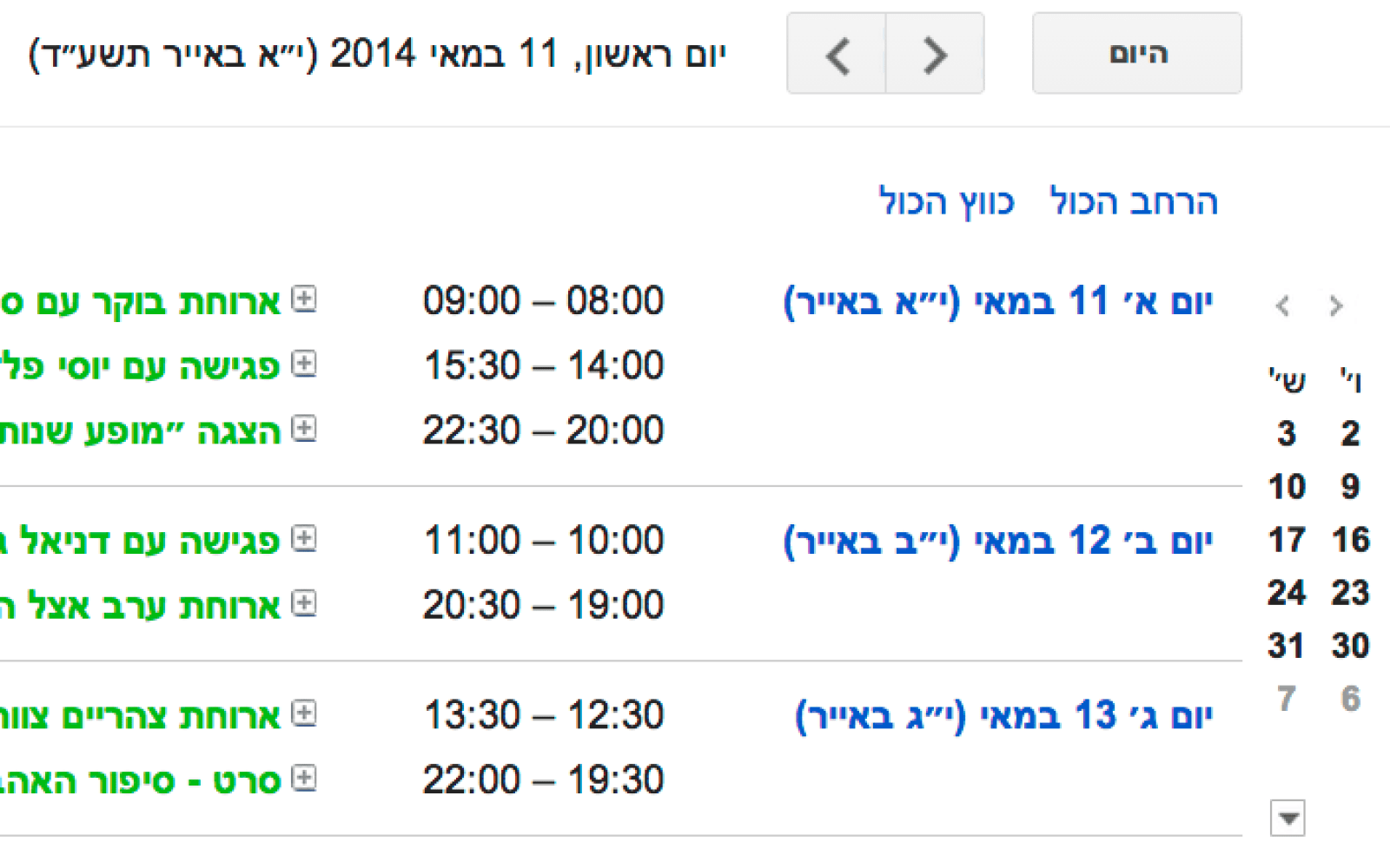Hebrew Calendar.Google Calendar Adds Hebrew Calendar Dates 9to5google