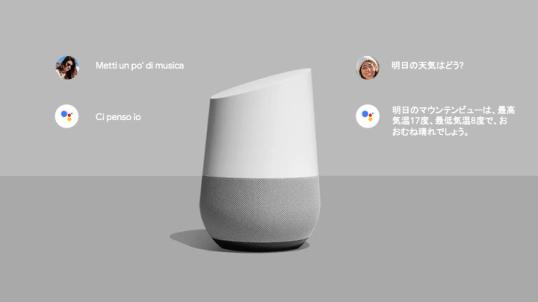 google-assistant-multilingual
