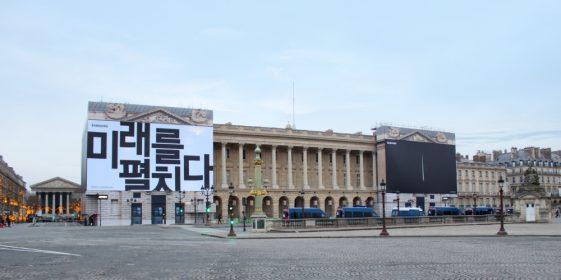 Unpacked-2019-OOH_Place-de-la-Concorde_main_3