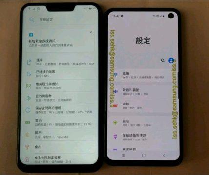Samsung Galaxy S10e leak 4.jpg