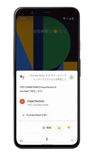 pixel-4-japan-assistant-soli-2