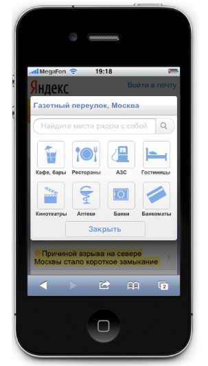 How Yandex monitors user operations for Yandex Services 95