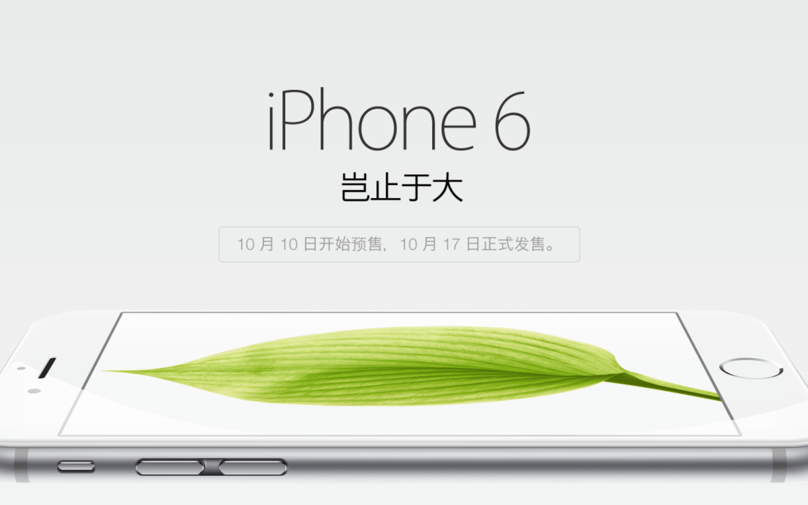 iPhone 6 and iPhone 6 Plus preorders estimated to exceed 20 million units in China
