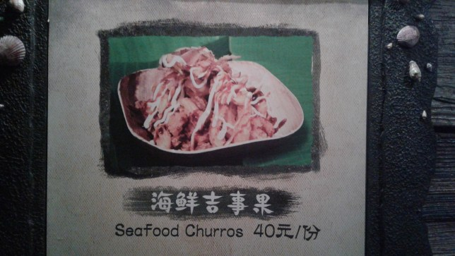 Shanghai Disney seafood churros