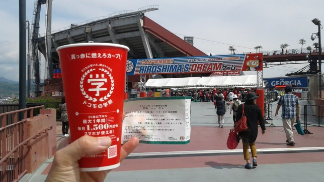 Mazda Zoom Zoom Stadium, Hiroshima, Japan