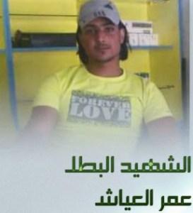 عمر عياش