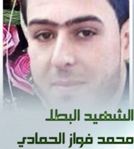 محمد فواز الحمادي