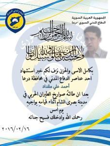 أحمد علي ابراهيم المقداد 1