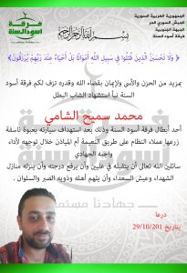 بيان اغتيال محمد سميح الشامي
