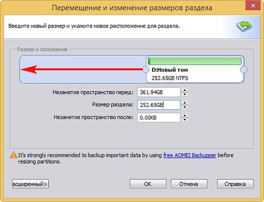 ディスクDを拡大