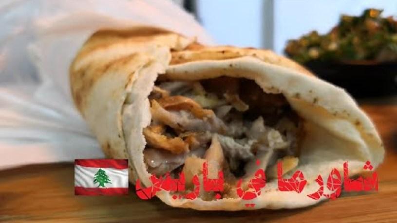 شاورما لبنانية 🇱🇧 في باريس SHAWARMA Le Cèdre Paris 🇱🇧 4K - Street Food