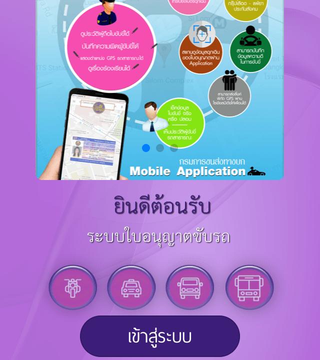 Виртуальные водительские права в Таиланде