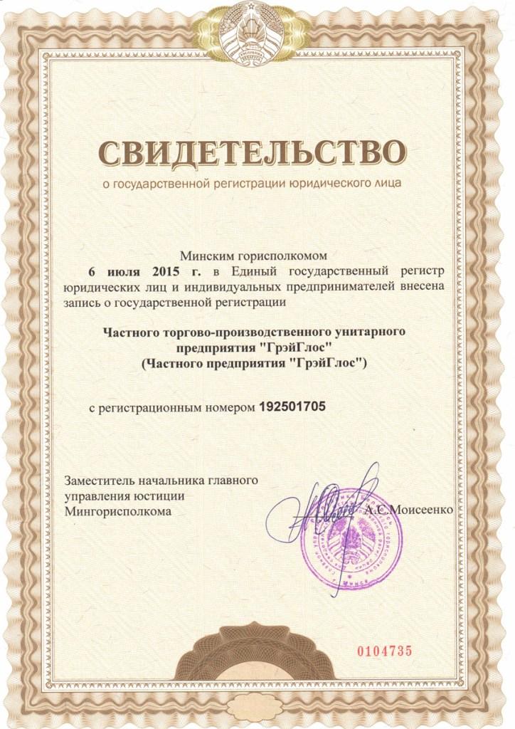 """Свидетельство о гос. регистрации ЧП """"ГрэйГлос"""""""