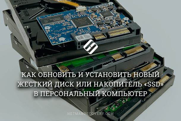 Қатты дискіні немесе SSD компьютерін немесе ноутбукты қалай ауыстыруға болады