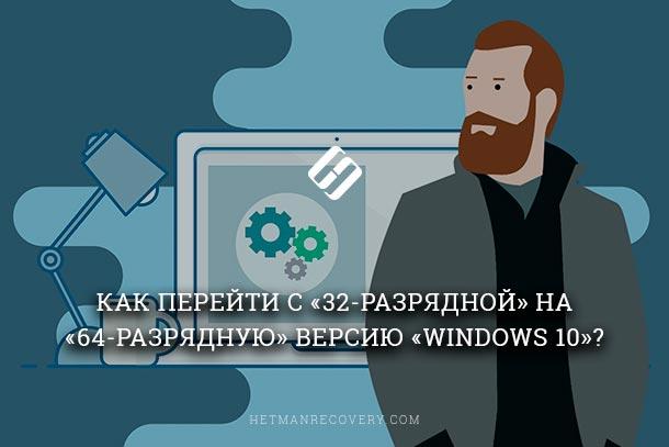 Как перейти с «32-разрядной» на «64-разрядную» версию «Windows 10»?