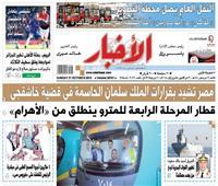 أخبار «الأحد»  قطار المرحلة الرابعة للمترو ينطلق من «الأهرام»