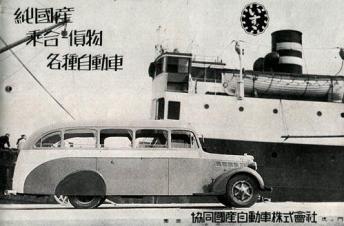 Isuzu BX40 1937