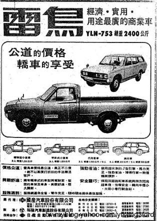 YueLoong YLN-753 Datsun 620 Wagon ad 02