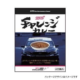 Subaru STI 30th anniversary curry 01