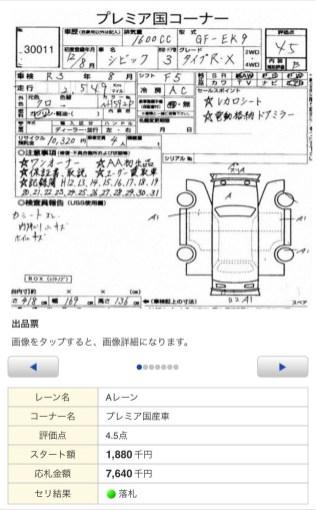 Honda Civic Type R EK9 auction 73,000 03