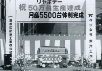 Pajero Manufacturing 1985-08 500,000th Forte bed