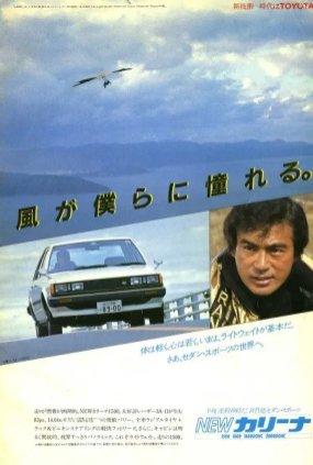 Toyota Carina A60 catalog Sonny Chiba 01