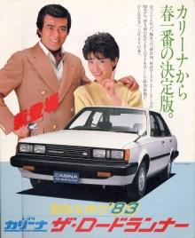 Toyota Carina A60 catalog Sonny Chiba 04