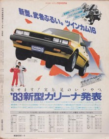 Toyota Carina A60 catalog Sonny Chiba 05