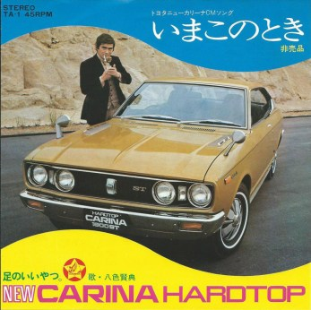 Toyota Carina album jp1973 Sonny Chiba