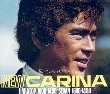 Toyota Carina catalog Sonny Chiba